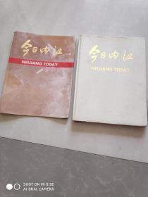 今日内江 精装画册 (书中多彩色名酒图片)
