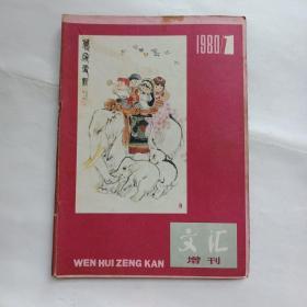 文汇增刊(1980.1)