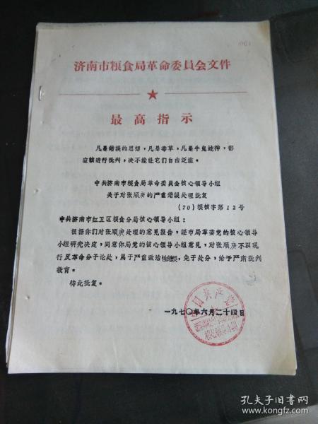 文革資料:中共濟南市糧食局革命委員會核心小組 關于對張順庚的問題