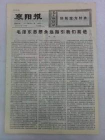(襄陽報)總第4117號