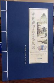 清代南宁县方志校注.