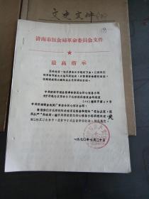 文革資料:中共濟南市糧食局革命委員會核心小組 關于對孔祥秋歷史問題的處理報告