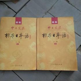 标准日本语:上中级(下册)附盘2张