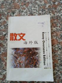 散文海外版