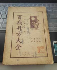 民国26年版中医书:《百病单方大全》1937年 共收药方1000左右
