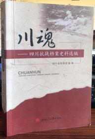 川魂:四川抗战档案史料选编