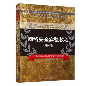 网络安全实验教程(第4版)(计算机科学与技术专业实践系列教材)