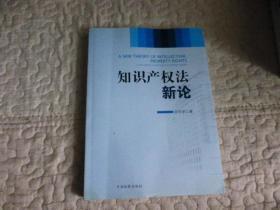 知识产权法新论