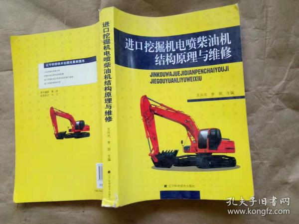 进口挖掘机电喷柴油机结构原理与维修