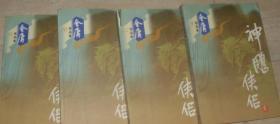 神雕侠侣 (全四册) ---- 金庸作品集9、10、11、12