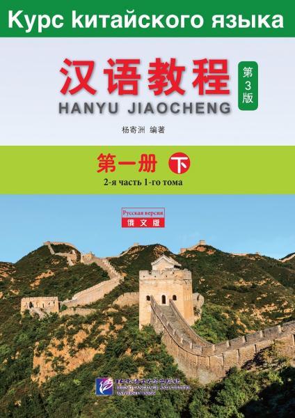 汉语教程第三版 第一册下(俄文版)