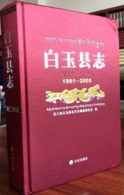 白玉县志:1991-2005