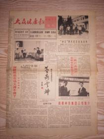 大众健康报1996