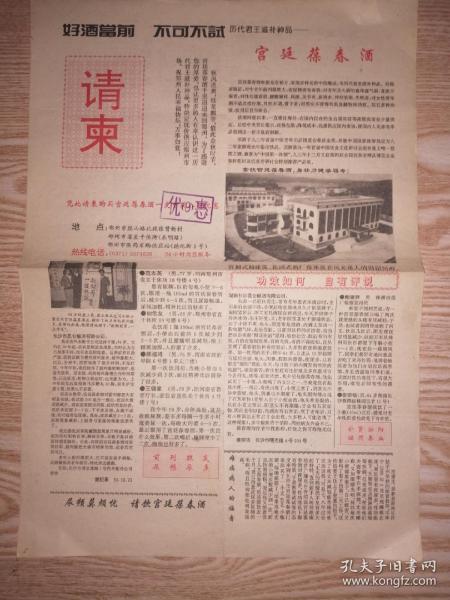 请帖报1996