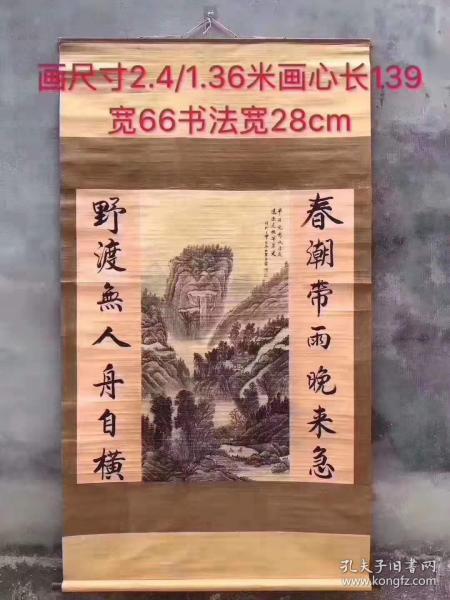 著名畫家王云手繪山水畫一張 保存完好 畫工精美 意境悠遠 老化明顯 品相見圖