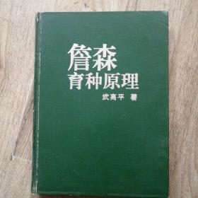 正版原版现货 赛鸽文化1 詹森育种原理 武高平 科学出版社