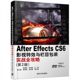 正版 After Effects CS 6影视特效与栏目包装实战全攻略 张艳钗 清华大学出版社 9787302451570