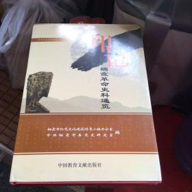 印记:栖霞革命史料通览