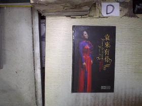 袁来有你  (CD+DVD)(未开封)