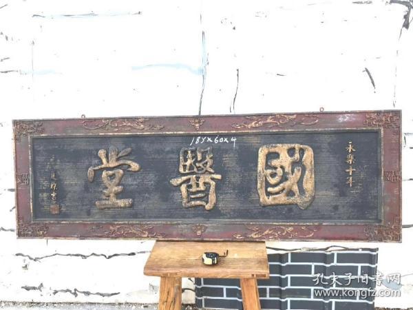 杉木描金匾,國醫堂,品相及尺寸如圖,中醫院中醫館收藏擺設佳品
