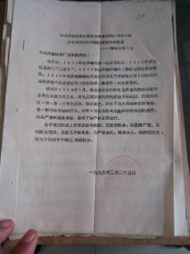 文革資料:中共濟南市糧食局革命委員會核心小組 關于對劉子軒,劉慶美的報告