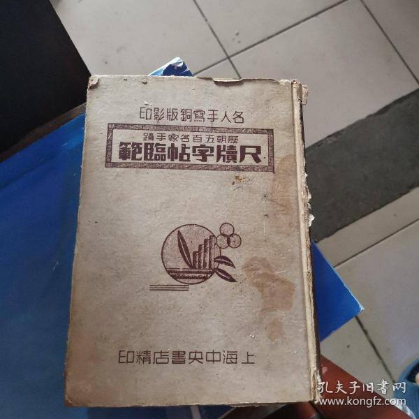 历朝五百名家手迹—尺牍字帖临范