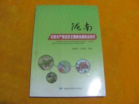 陇南花椒丰产栽培及主要病虫害防治技术