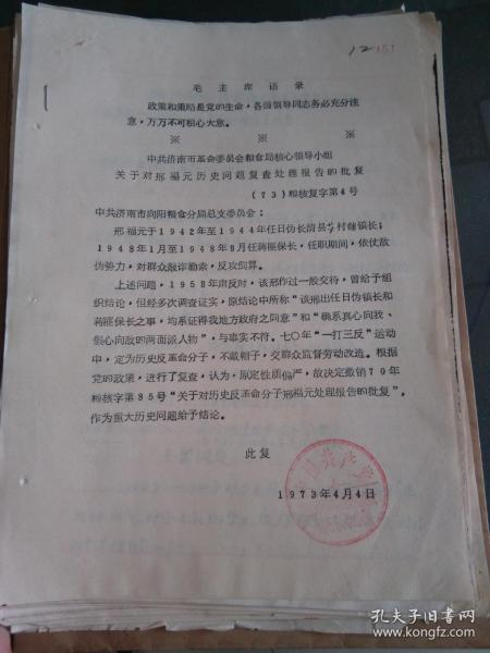 文革資料:中共濟南市糧食局革命委員會核心小組 關于對邢福元的報告