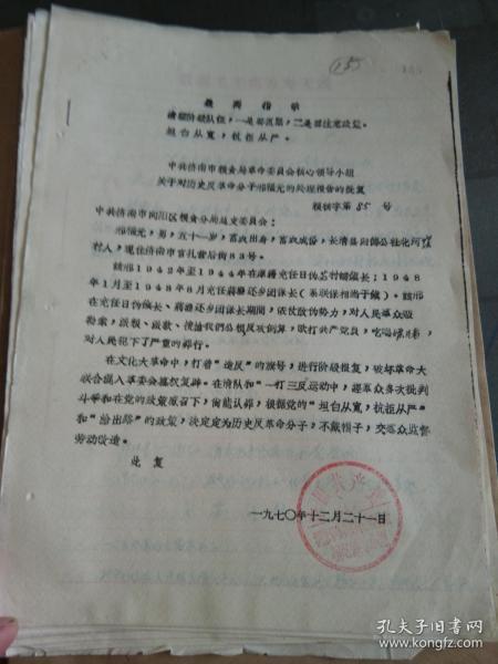 文革資料:中共濟南市糧食局革命委員會核心小組 關于對邢福元的報告的批復