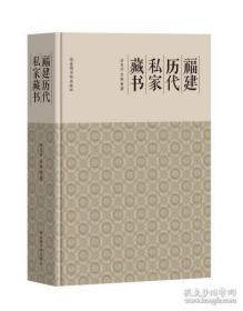 福建历代私家藏书(16开精装 全一册)