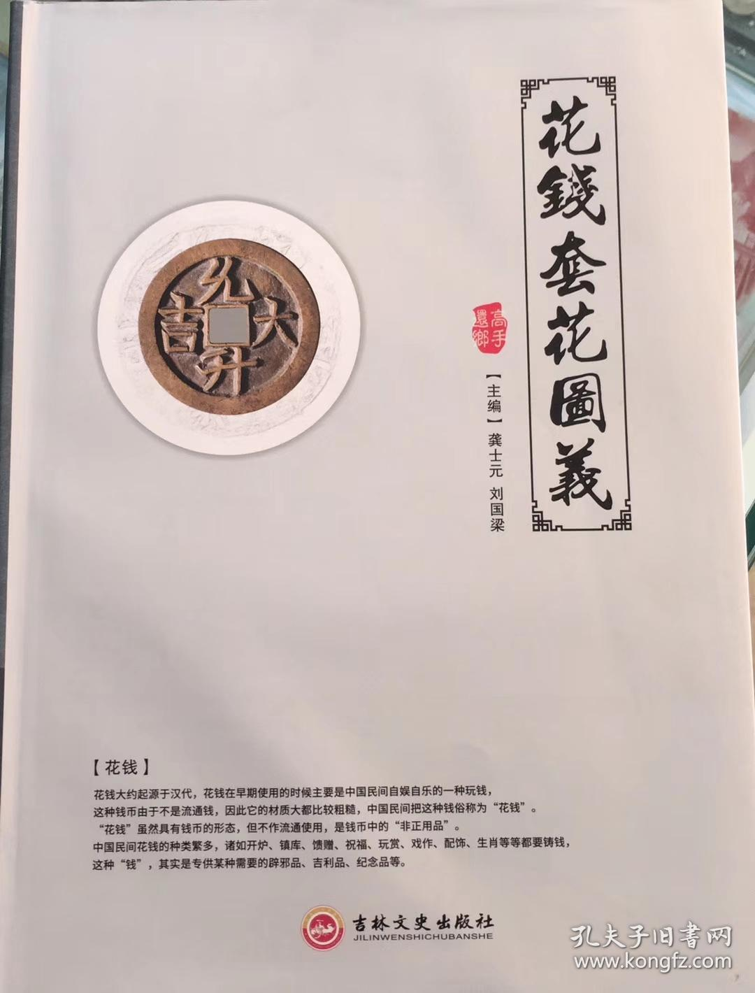 花钱套花图义 签名钤印 龚士元 刘国栋  另推中国花钱图集