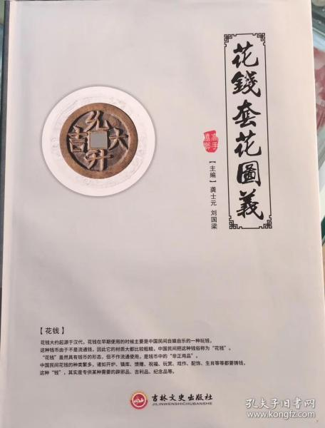 花钱套花图义 2019年8月出版发行 签名钤印 龚士元 刘国栋  另推中国花钱图集现货秒发
