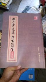 田英章毛笔楷书2500字(简体版)