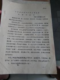 文革資料:山東省濟南市中級人民法院刑事判決書 (72)濟法刑字第68號