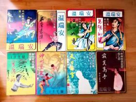 老武侠小说   温瑞安  神州奇侠系列 全八册