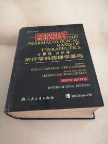 英文原版古德曼吉尔曼治疗学的药理学基础
