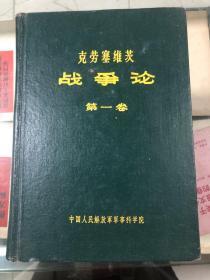 战争论 第一卷 1964年2月一版一印(精装)