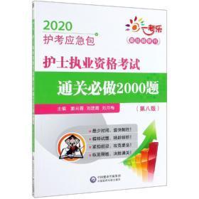 护士执业资格考试通关必做2000题(第8版2020护考应急包)