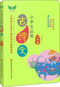 小学生必背古诗文·二年级(袖珍本)同步配套部编版人教版最新教材方便携带随时诵读
