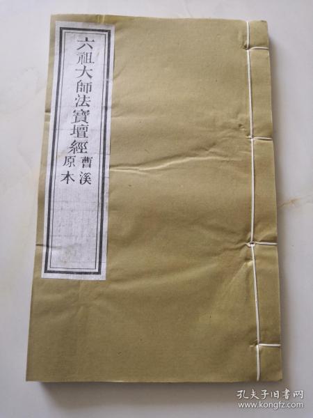 六祖大师法宝坛经 曹溪原本(民国18年金陵经处木刻本 线装版一册全)