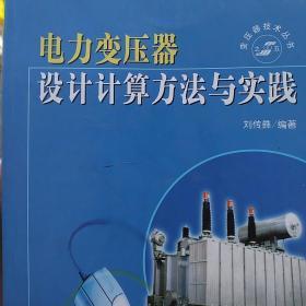 电力变压器设计计算方法与实践