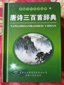唐诗三百首辞典