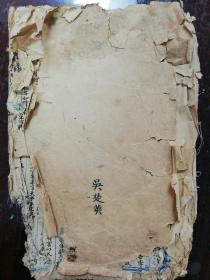 约清代稿本 祭大父文 哭母文 族谱引等 毛笔手写 品相较差 存前面三十多页  尺寸26x18
