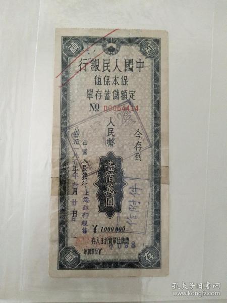 中國人民銀行上海銀行壹佰萬元儲蓄存單比較少見
