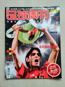 足球周刊 第270期 2007年 AC米兰欧冠冠军 带马尔蒂尼/科斯塔库塔中插