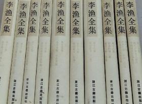 李渔全集 全二十册