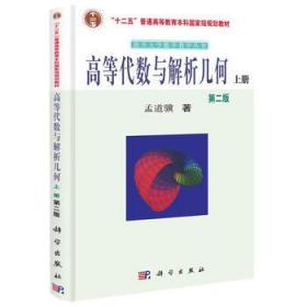 高等代数与解析几何上下册 孟道骥 科学出版社 9787030183804