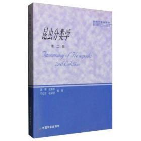 昆虫分类学 袁锋,张雅林,冯纪年,花保祯 中国农业出版社 978710
