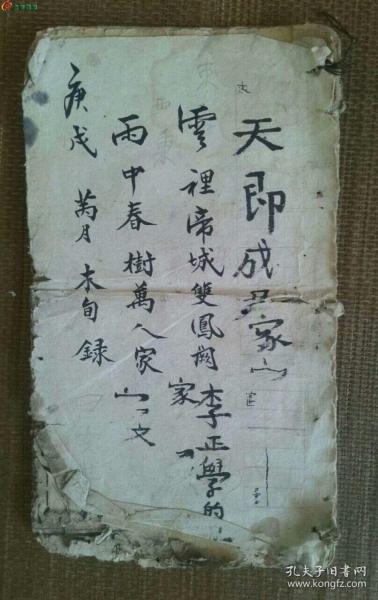 光绪戊子刊本《百家姓》,1册全,开本很大,长约27cm,大体品相如图.