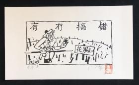 广军版画贺卡